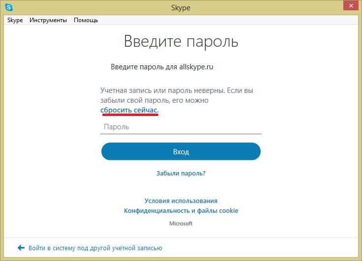 как войти в скайп если забыл пароль