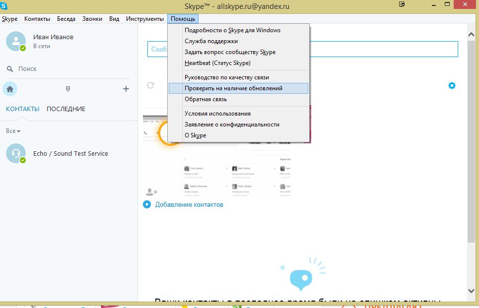Как сделать в скайпе для бизнеса