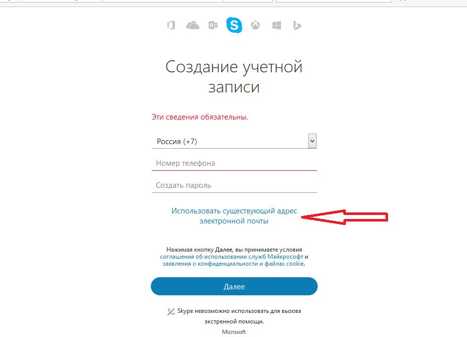 как зарегистрироваться скайпе видео