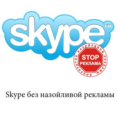 Как удалить скайп логин